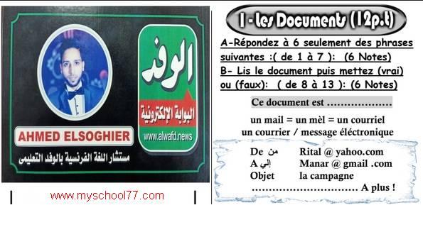 مراجعة ليلة امتحان اللغة الفرنسية للصف الثالث الثانوى 2020 جريدة الوفد