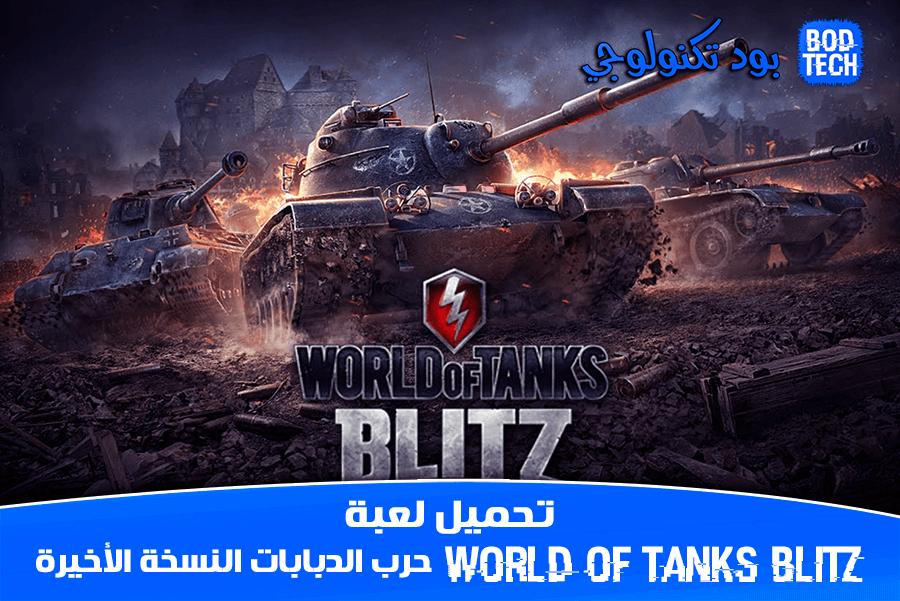 لعبة World of Tanks Blitz