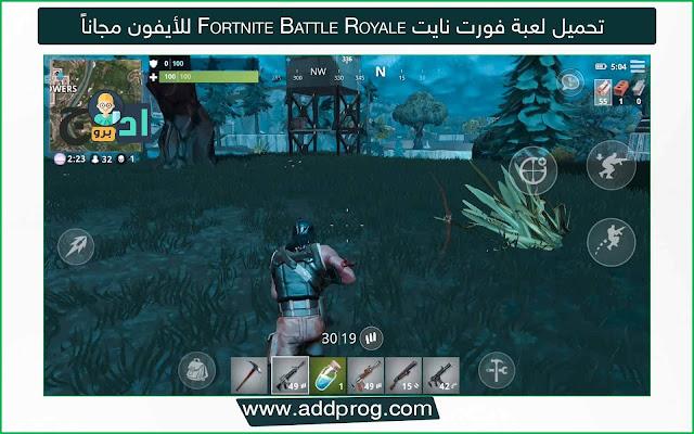 تحميل لعبة فورت نايت Fortnite Battle Royale للكمبيوتر والاندرويد والايفون - موقع اد بروج