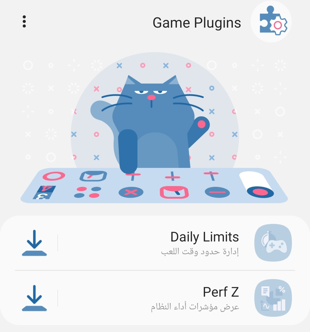 game plugins تحميل
