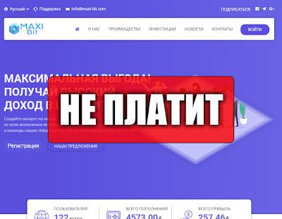 Скриншоты выплат с хайпа maxi-bit.com