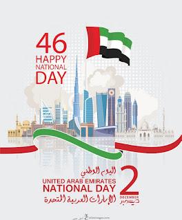 صور اليوم الوطنى الاماراتى 2018 عيد الاتحاد 46