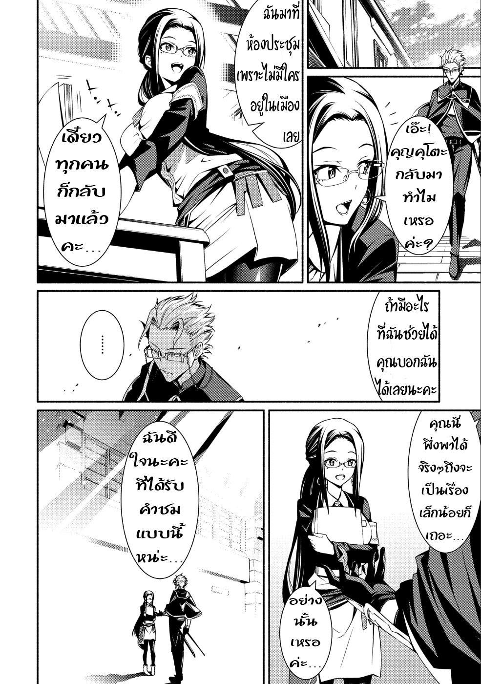 อ่านการ์ตูน Saikyou Party no Zatsuyougakari Ossan wa Muriyari Kyuuka o Tora Sareta you desu ตอนที่ 1 หน้าที่ 17