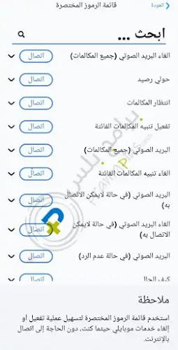 الرموز المختصرة تطبيق موبايلي