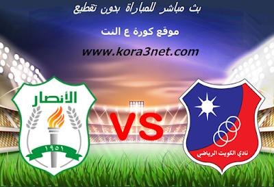 موعد مباراة الكويت والانصار اليوم 10-02-2020 كاس الاتحاد الاسيوى