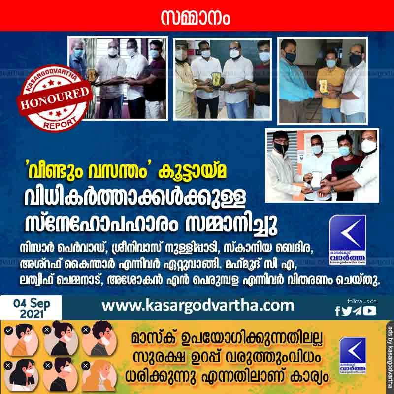 Kasaragod, Kerala, News, Award, Committee, Panchayath, Director, SSLC batch community handed over gifts to judges.