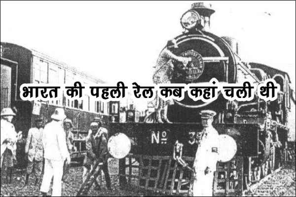 Bharat Mein Pehli Train Kab Chali Thi