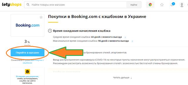 Необходимо зайти на сайт бронирования отеля нажав кнопку на сайте кешбек-сервиса