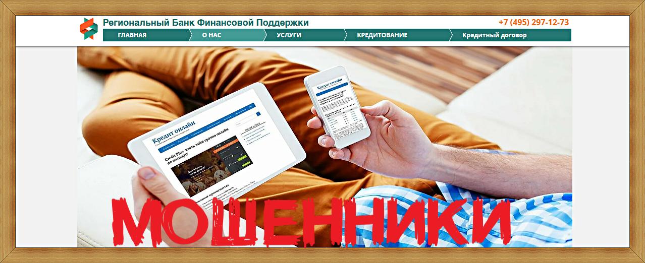 [ЛОХОТРОН] www.finprom.ru.com – Отзывы, развод на деньги! Региональный Банк Финансовой Поддержки