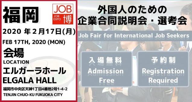 job expo fukuoka