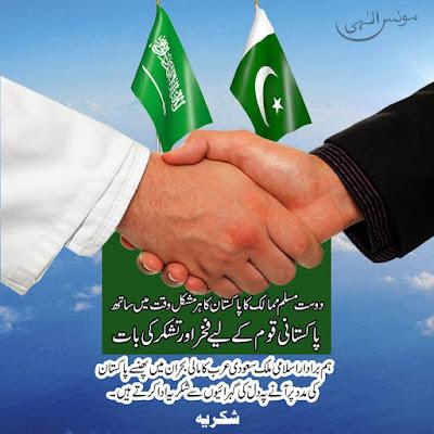 دوست مسلم ممالک کا پاکستان کا ہر مشکل وقت میں ساتھ، پاکستانی قوم کے لیے فخراور تشکر کی بات۔