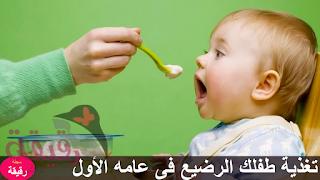 طريقة وبدأ أطعام ''الطفل'' موقع ليالينا
