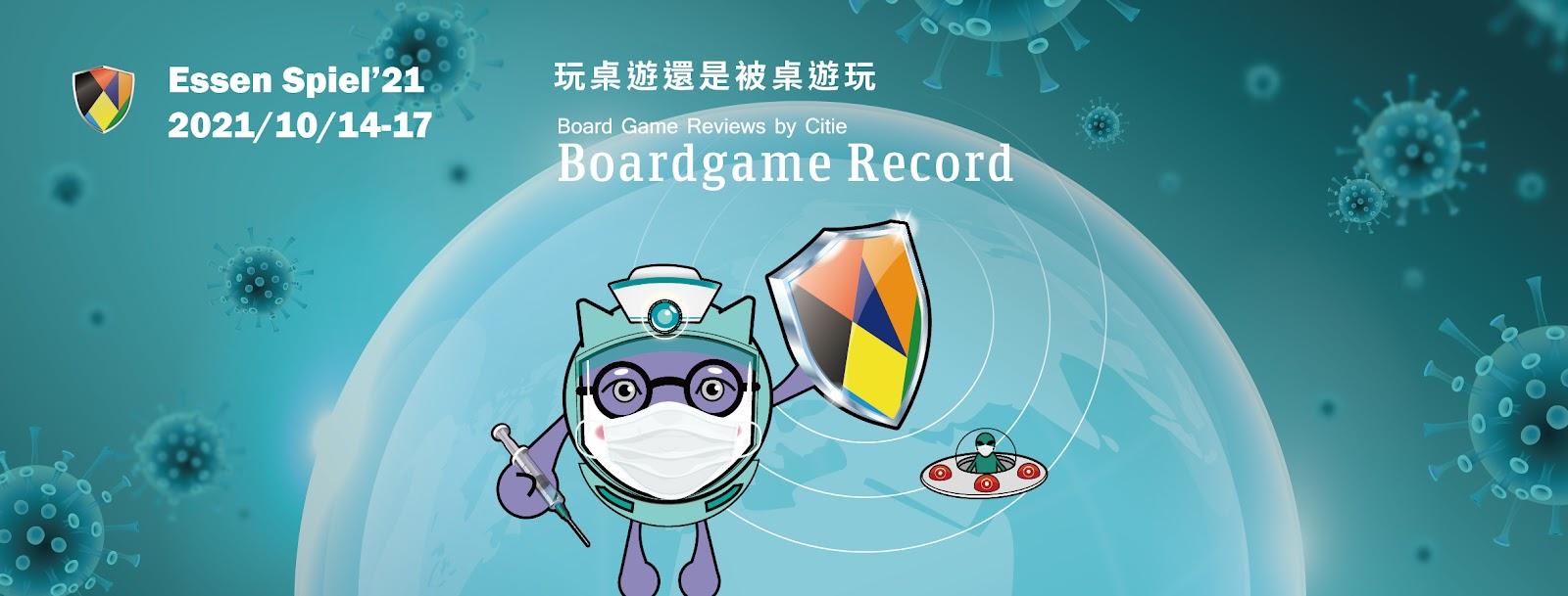 玩桌遊還是被桌遊玩 Board Game Record