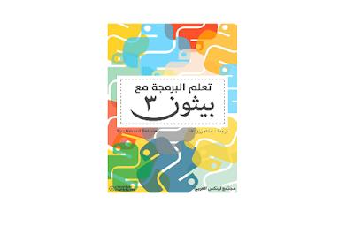 كتاب تعلم البرمجة مع بايثون 3