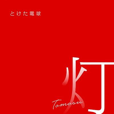 Toketa Denkyu - Tomosu lyrics terjemahan arti lirik kanji romaji indonesia translations とけた電球 灯 歌詞 info lagu ending live action horimiya