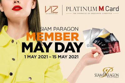 พิเศษเหนือใครสำหรับสมาชิกบัตร VIZ และ Platinum M Card ที่สยามพารากอน
