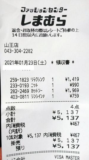 しまむら 山王店 2021/1/23 のレシート