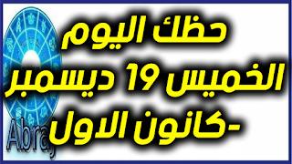حظك اليوم الخميس 19 ديسمبر-كانون الاول 2019