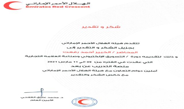 Emirates Red Crescent Certificate - Digital Marketing Course - UAE