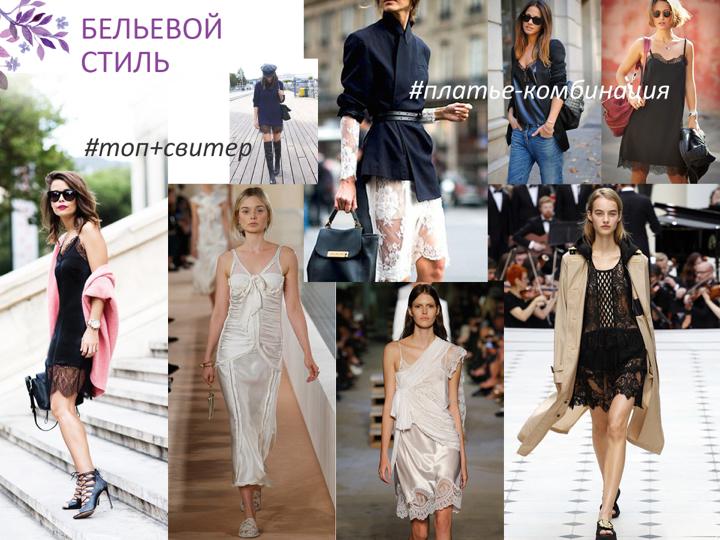 spring_2016_trends_underwear_style