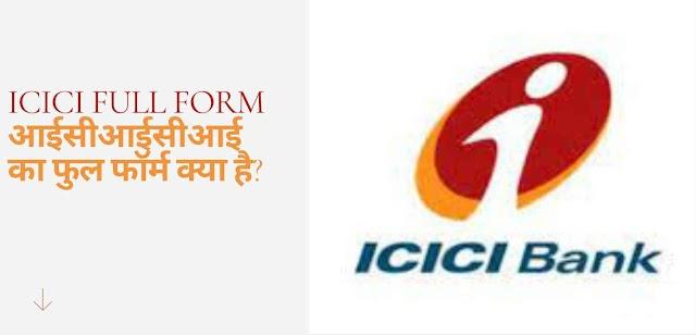 ICICI Full Form आईसीआईसीआई का फुल फॉर्म क्या है?