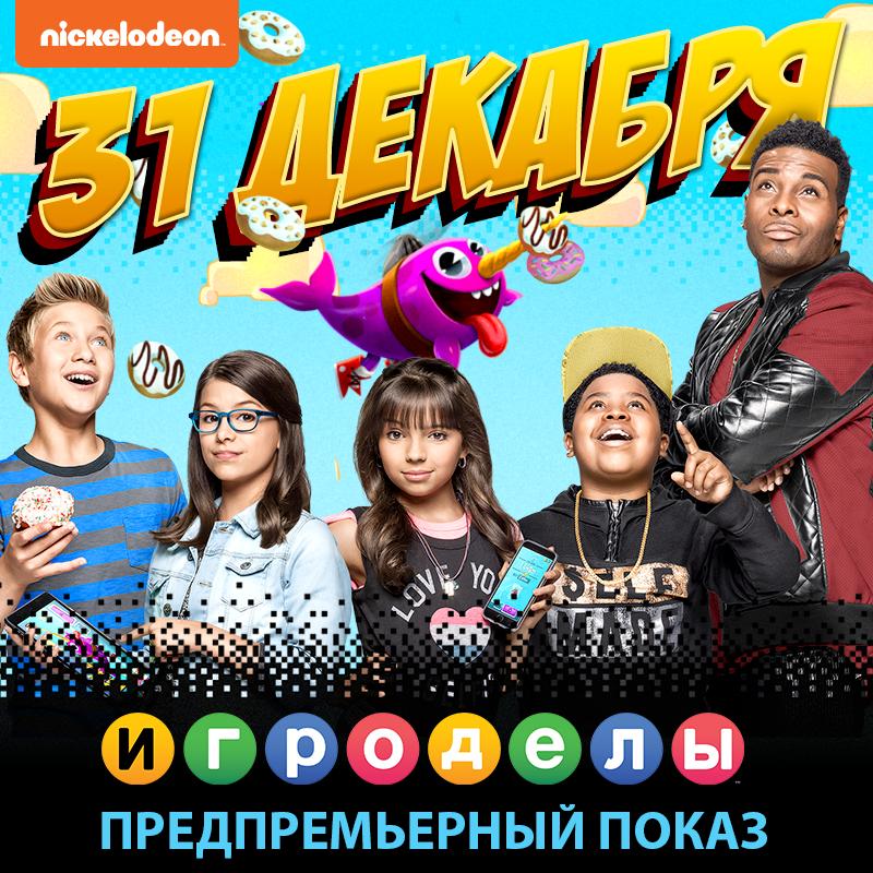 Good Burger Nickelodeon Logo