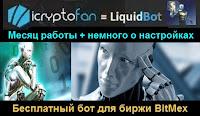 LiquidBot - статистика работы бота за месяц + немного о настройках