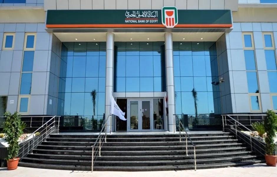 وظائف البنك الاهلى المصرى لحديثي التخرج 2021