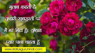 #happyroseday #valentineday #statusguruhindi