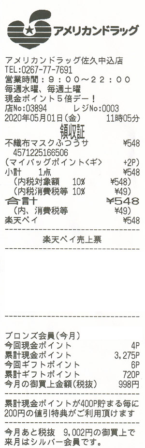 アメリカンドラッグ 佐久中込店 2020/5/1 マスク購入のレシート