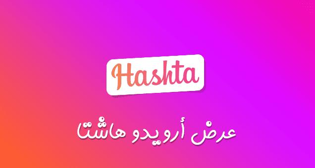 جديد: عرض أوريدو هاشتا Hashta مكالمات وانترنت