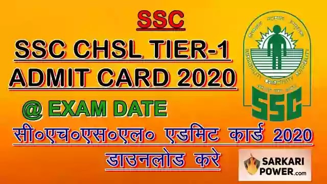 SSC CHSL Tier-1 Admit Card 2020   CHSL Admit Card now Released by SSC Download From Here [ssc.nic.in]