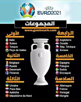 جدول مباريات أمم أوروبا