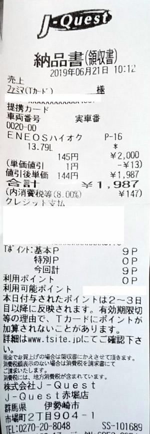 (株)ジェイ・クエスト 赤堀店 2019/6/21 のレシート