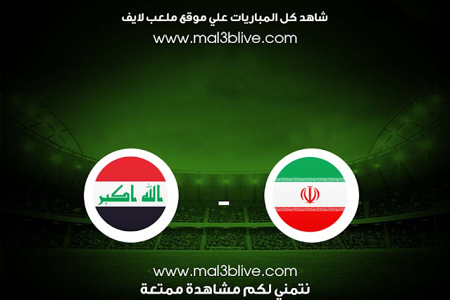 نتيجة مباراة ايران والعراق بث مباش اليوم الموافق 2021/06/15 في تصفيات آسيا المؤهلة لكأس العالم 2022