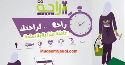 أسعار خدمه راحه بالشهر في السعوديه 2021