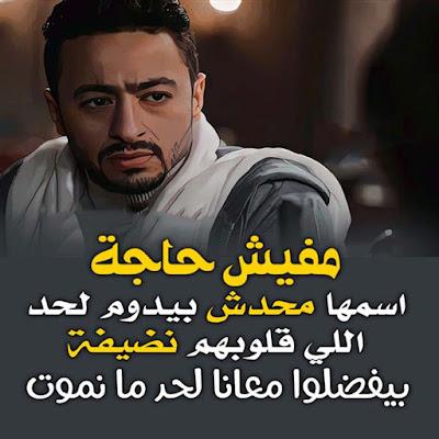 مفيش حاجة اسمها محدش بيدوم لحد اللى قلوبهم نضيفه بيفضلوا معانا لحد ما نموت