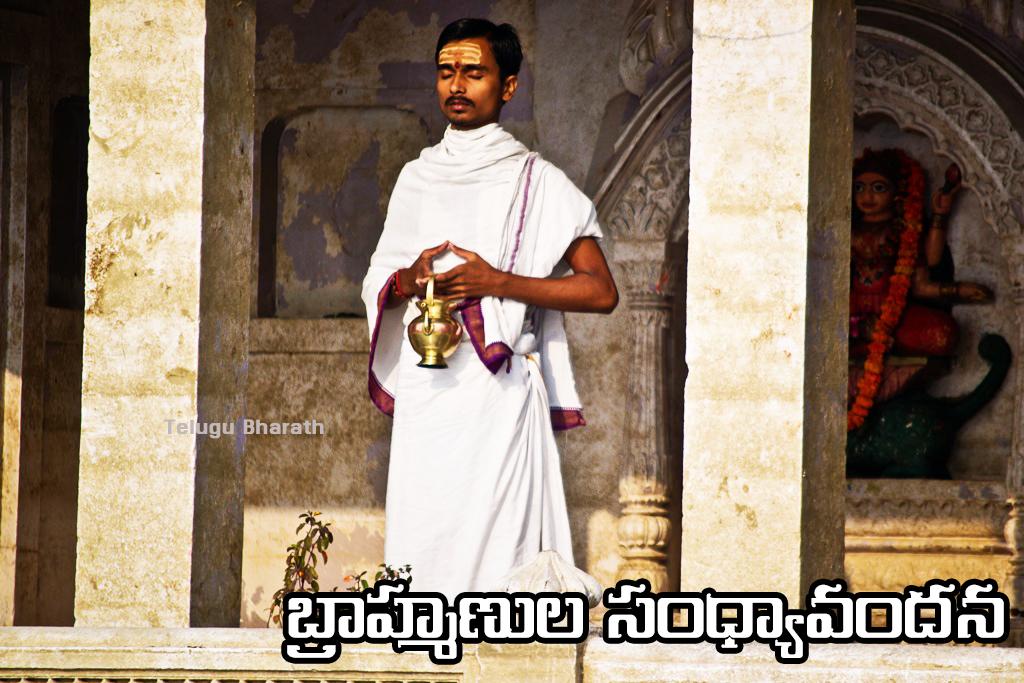 బ్రాహ్మణుల సంధ్యావందన ఆచరణ విశిష్టత - Brahmins Sandhya Vandanam