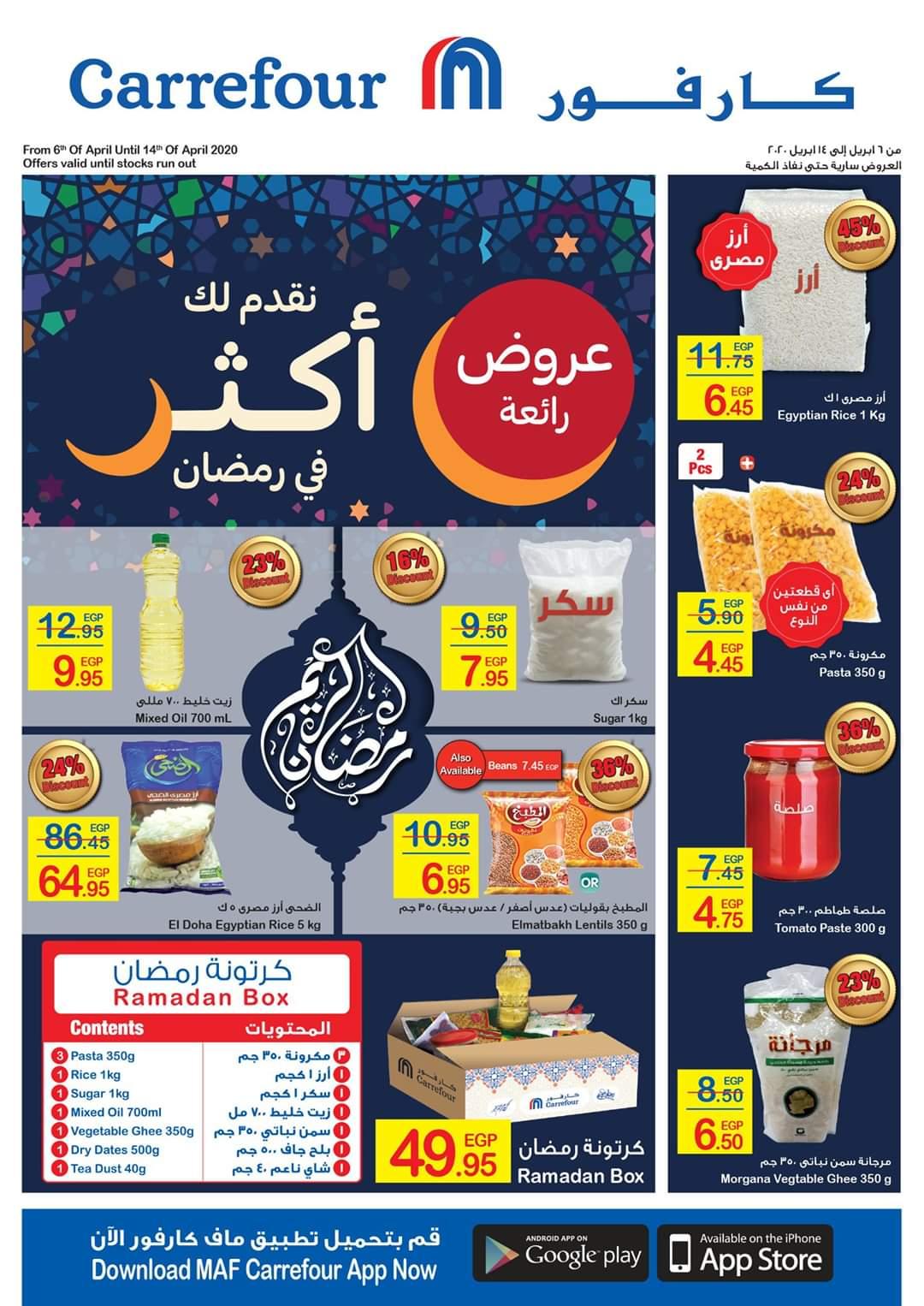 عروض كارفور مصر | عروض رمضان من 6 ابريل حتى 14 ابريل 2020 هايبرماركت