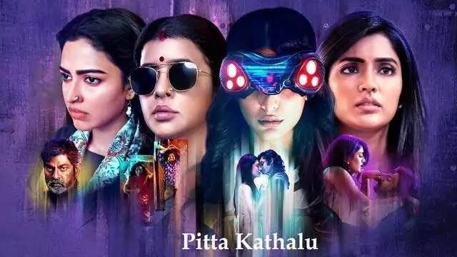 Pitta Kathalu Full Movie Cast Story Release date