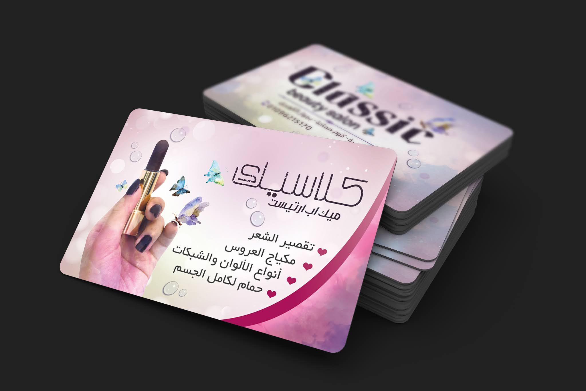 Download Free PSD Personal Cards Free Business Card Make Up Artist Business Card