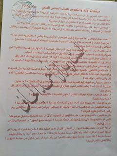 المرشحات الوزارية الادب والنصوص للاستاذة ريزان احمد الجاف للصف السادس الاعدادي 2016