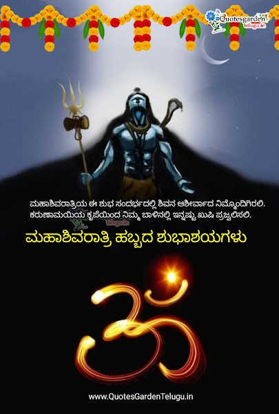 latest-shivatri-2021-quotes-sms-free-download-in-kannada