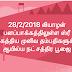 பனப்பாக்கத்திலுள்ள ஸ்ரீ அகத்திய முனிவ தம்பதிகளுக்கு ஆயில்ய நட்சத்திர பூஜை