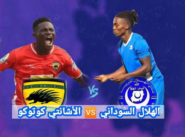 بث مباشر مشاهدة مباراة الهلال السوداني والاشانتي كوتوكو الغاني دورى أبطال أفريقيا