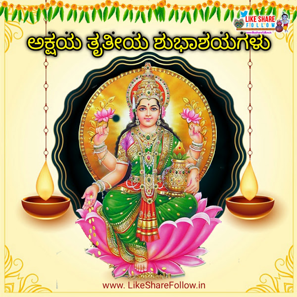 best-kannada-akshaya-tritiya-greetings-wishes-images