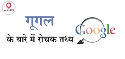 Interesting  facts about google in hindi Google के बारे में रोचक  तथ्य