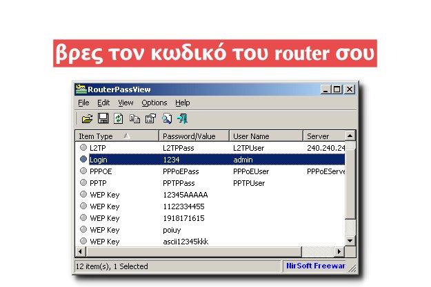 RouterPassView - Δωρεάν πρόγραμμα που μπορεί να σου βρει των κωδικό πρόσβασης στο router σου