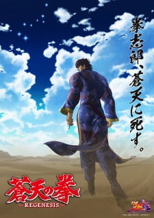 Souten no Ken: Regenesis 2nd Season (2018)