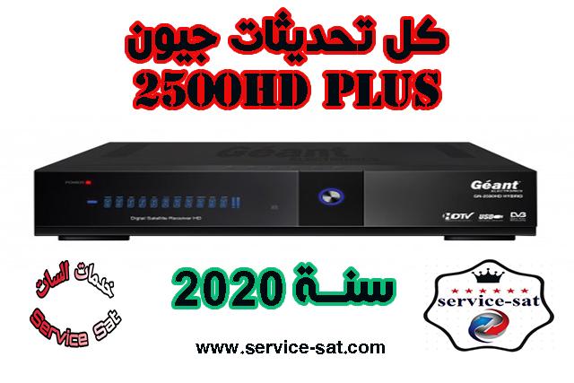 GN-2500HD_PLUS